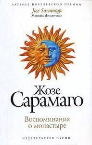 Жозе  Сарамаго -Воспоминания о монастыре