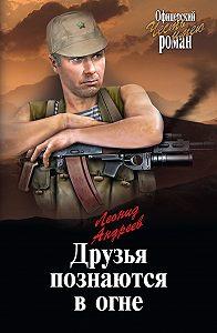 Леонид Андреев -Друзья познаются в огне
