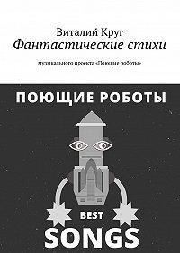 Виталий Круг -Фантастические стихи музыкального проекта «Поющие роботы»