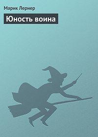 Марик Лернер -Юность воина
