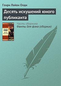 Генри Лайон Олди - Десять искушений юного публиканта