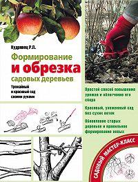 Р. П. Кудрявец - Формирование и обрезка садовых деревьев