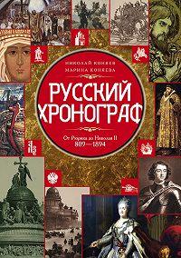 Марина Коняева -Русский хронограф. От Рюрика до Николая II. 809–1894 гг.