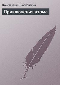 Константин Циолковский - Приключения атома