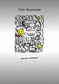 Олег Веденеев - Гады