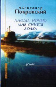 Александр Покровский -Иногда ночью мне снится лодка