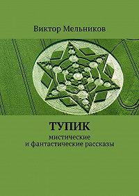 Виктор Мельников - Тупик