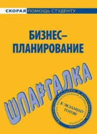 Ирина Васильевна Нефедова - Бизнес-планирование. Шпаргалка