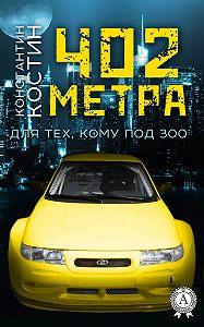 Константин Костин -402 метра