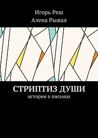 Алена Рыжая -Стриптиздуши. Истории вписьмах
