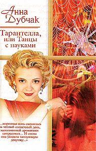 Анна Дубчак - Тарантелла, или Танцы с пауками