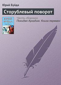 Юрий Буйда - Сторублевый поворот