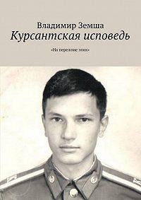 Владимир Земша -Курсантская исповедь