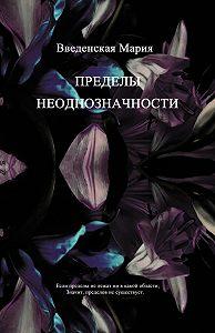 Мария Введенская -Пределы неоднозначности