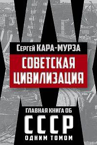Сергей Кара-Мурза -Советская цивилизация