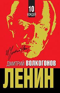 Дмитрий Волкогонов - Ленин