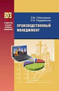 Эня Гайнутдинов -Производственный менеджмент