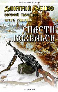 Дмитрий Дашко -Спасти Козельск