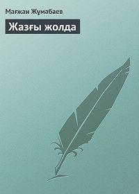 Мағжан Жұмабаев -Жазғы жолда