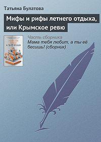 Татьяна Булатова -Мифы и рифы летнего отдыха, или Крымское ревю