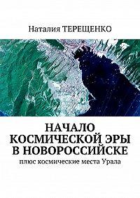 Наталия Терещенко -Начало космической эры в Новороссийске. Плюс космические места Урала