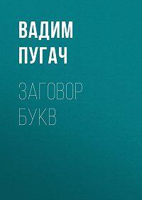 Вадим Пугач -Заговор букв