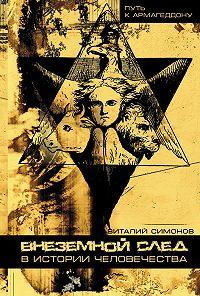 Виталий Александрович Симонов -Внеземной след в истории человечества