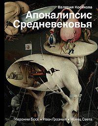 Валерия Косякова -Апокалипсис Средневековья. Иероним Босх, Иван Грозный, Конец Света