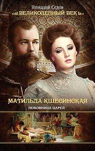 Геннадий Седов - Матильда Кшесинская. Любовница царей