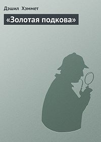 Дэшил Хэммет -«Золотая подкова»