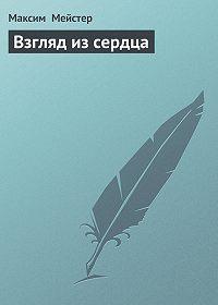Максим Мейстер -Взгляд из сердца