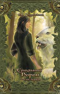 Екатерина Стадникова -Стальной ворон. Книга 1