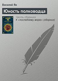Василий Ян -Юность полководца