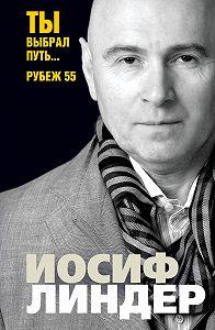 Иосиф Борисович Линдер -Ты выбрал путь… Рубеж 55