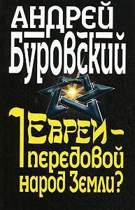 Андрей Михайлович Буровский -Евреи – передовой народ Земли?