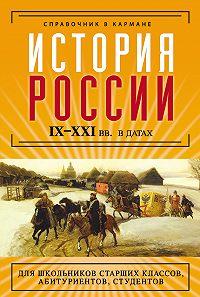 Н. О. Трифонова -История России IX–XXI веков в датах