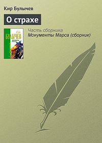 Кир Булычев - О страхе