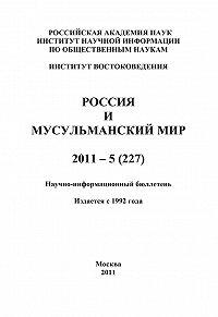 Валентина Сченснович - Россия и мусульманский мир № 5 / 2011