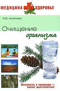 Елена Анатольевна Бойко -Очищение организма