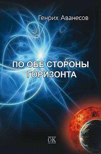 Генрих Аванесов -По обе стороны горизонта