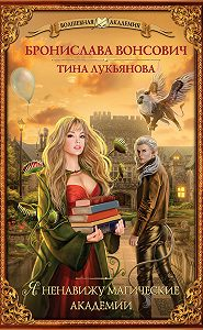Бронислава Вонсович -Я ненавижу магические академии