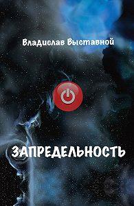 Владислав Выставной -Запредельность