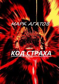 Марк Агатов -Код страха