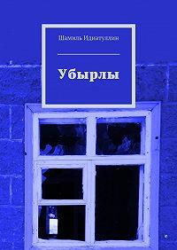Шамиль Идиатуллин -Убырлы