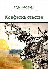 Лада Фролова -Конфетка счастья