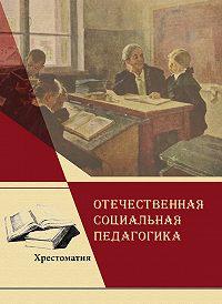 Коллектив авторов, Лев Мардахаев - Отечественная социальная педагогика