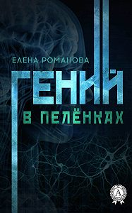 Елена Романова -Гений в пелёнках