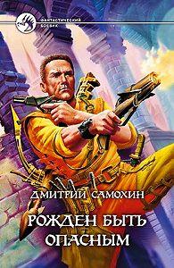 Дмитрий  Самохин -Рожден быть опасным