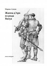 Марина Алиева -Жанна д'Арк изрода Валуа