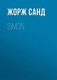 Жорж Санд -Simon